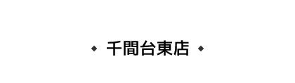 千間台東店