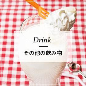 その他の飲み物
