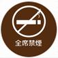 せんげん台の喫茶店でおいしいコーヒーを楽しんで頂くために全席禁煙化しました。